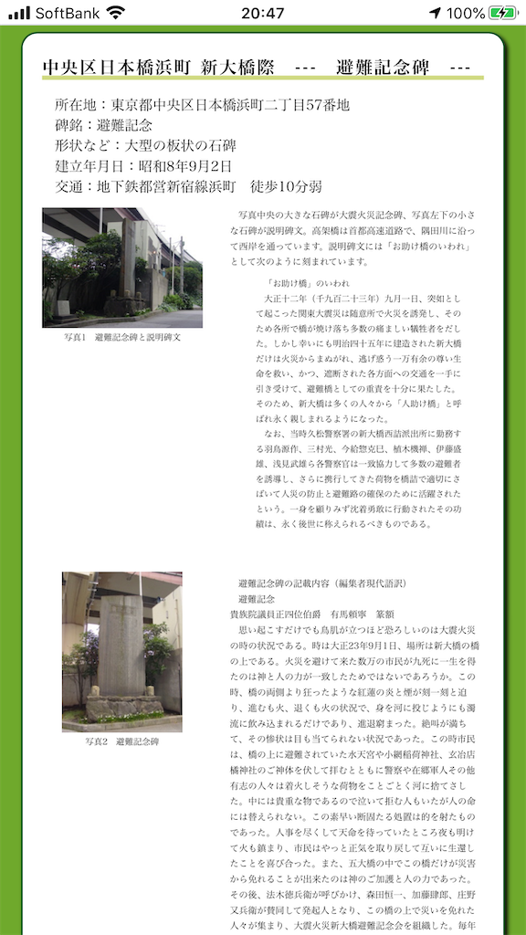 f:id:TokuheiKumagai:20200204204800p:image