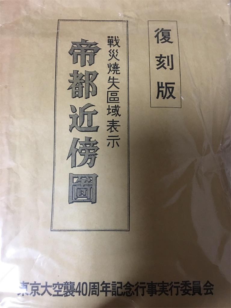 f:id:TokuheiKumagai:20200207201858j:image