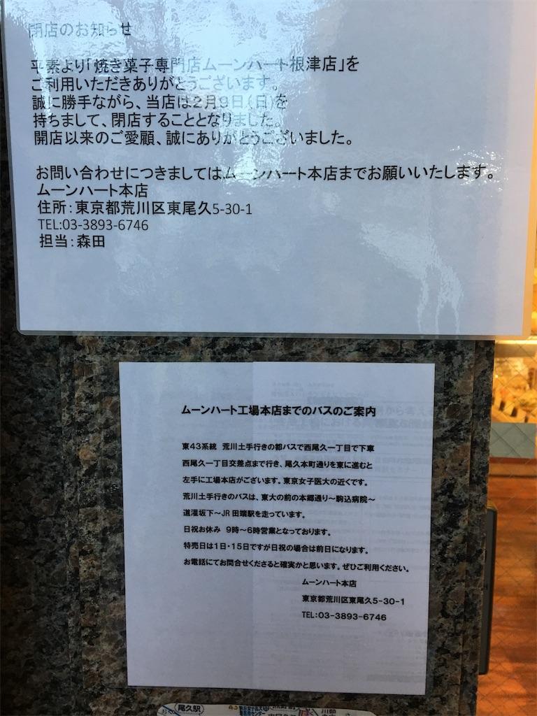 f:id:TokuheiKumagai:20200209235951j:image