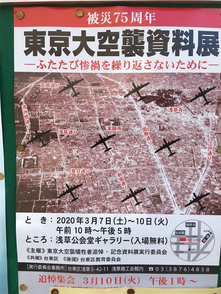f:id:TokuheiKumagai:20200213225119j:image