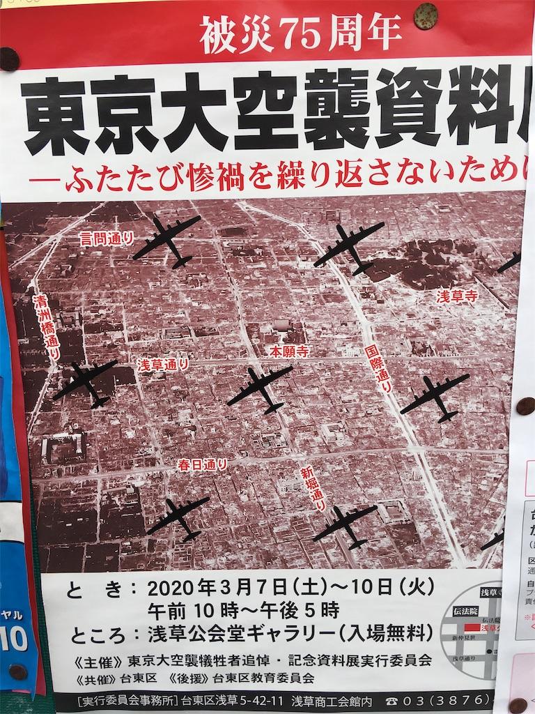 f:id:TokuheiKumagai:20200215220915j:image