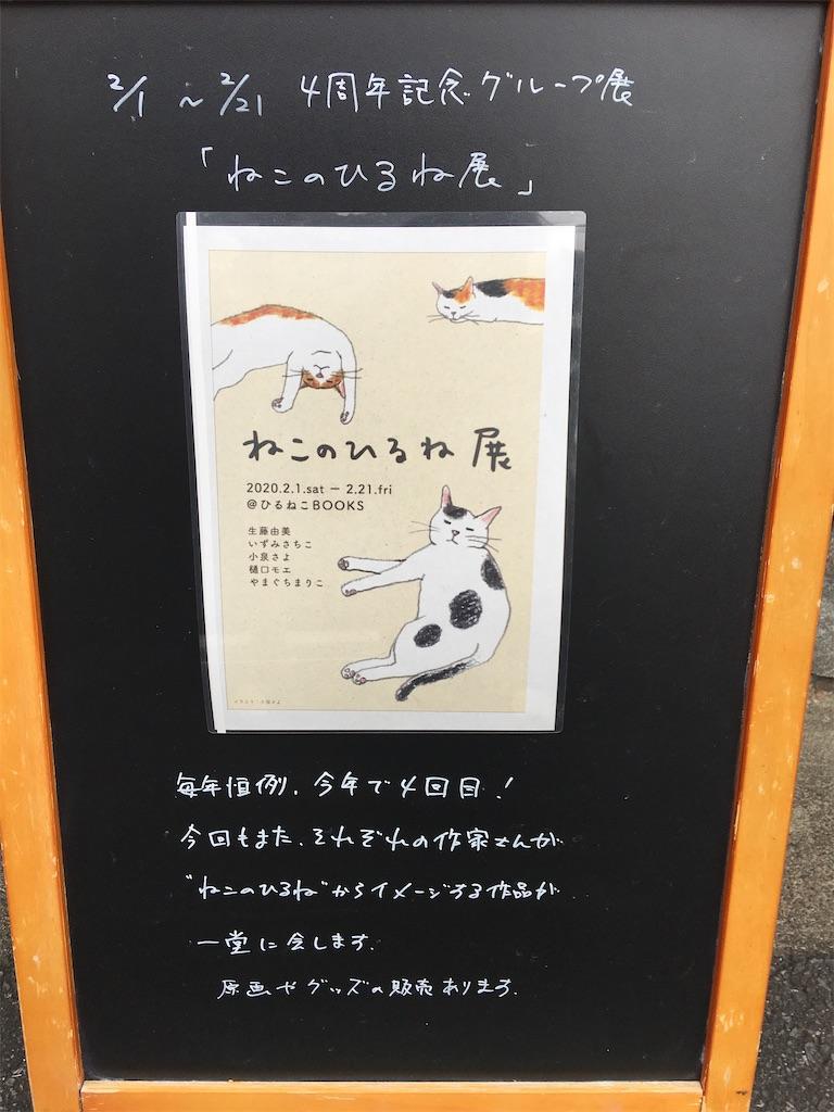 f:id:TokuheiKumagai:20200215220925j:image