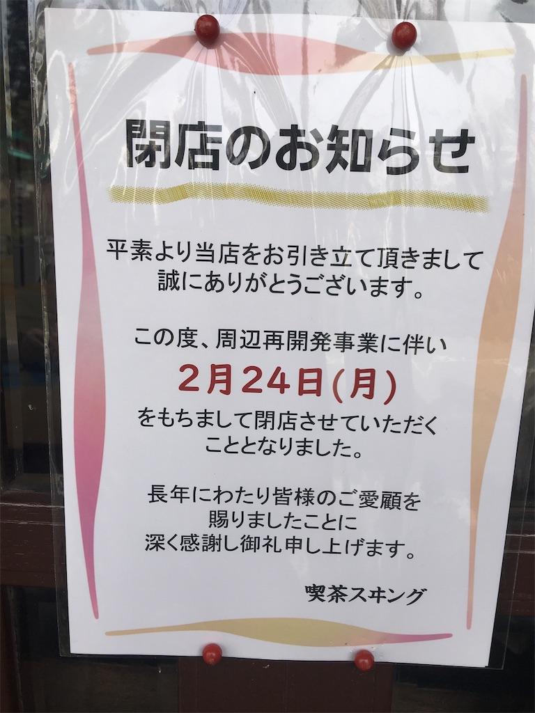 f:id:TokuheiKumagai:20200217221431j:image