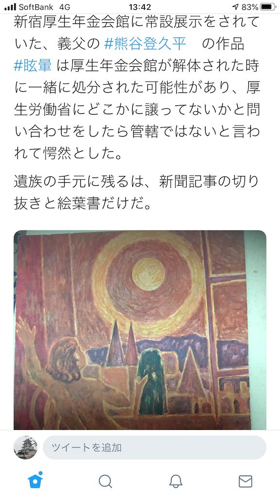 f:id:TokuheiKumagai:20200218134322p:image