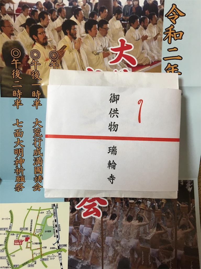 f:id:TokuheiKumagai:20200219233351j:image