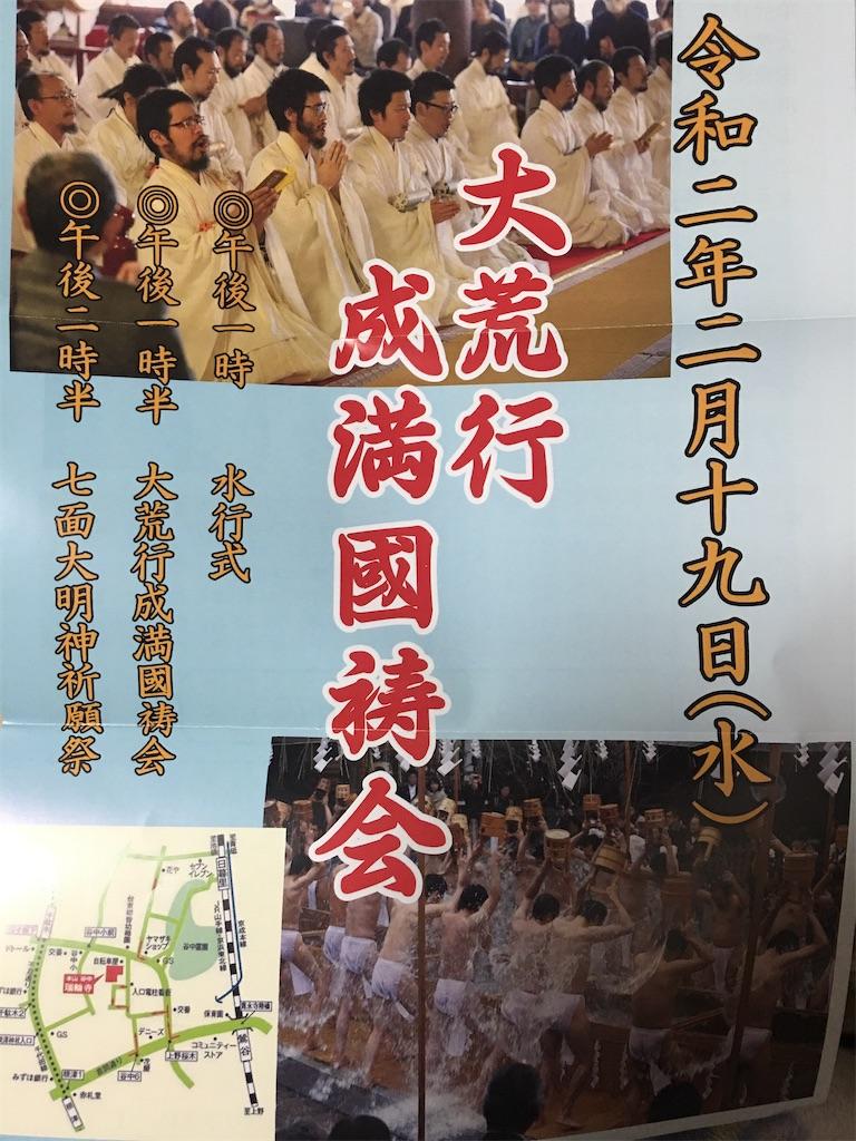 f:id:TokuheiKumagai:20200219233403j:image