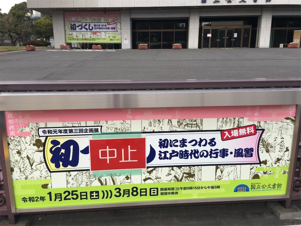f:id:TokuheiKumagai:20200228222627j:image
