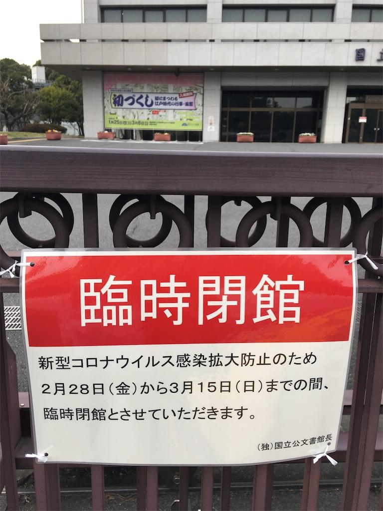 f:id:TokuheiKumagai:20200228222729j:image