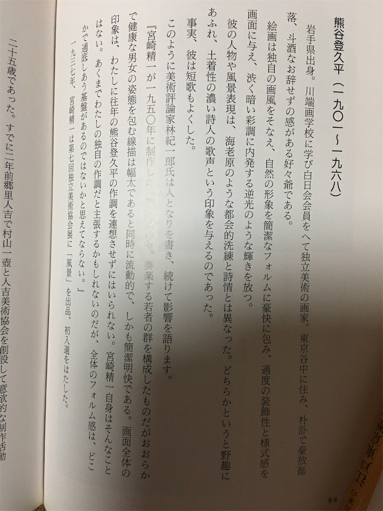 f:id:TokuheiKumagai:20200301153648j:image