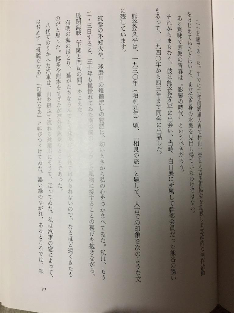 f:id:TokuheiKumagai:20200301153653j:image