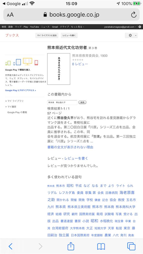 f:id:TokuheiKumagai:20200303151158p:image