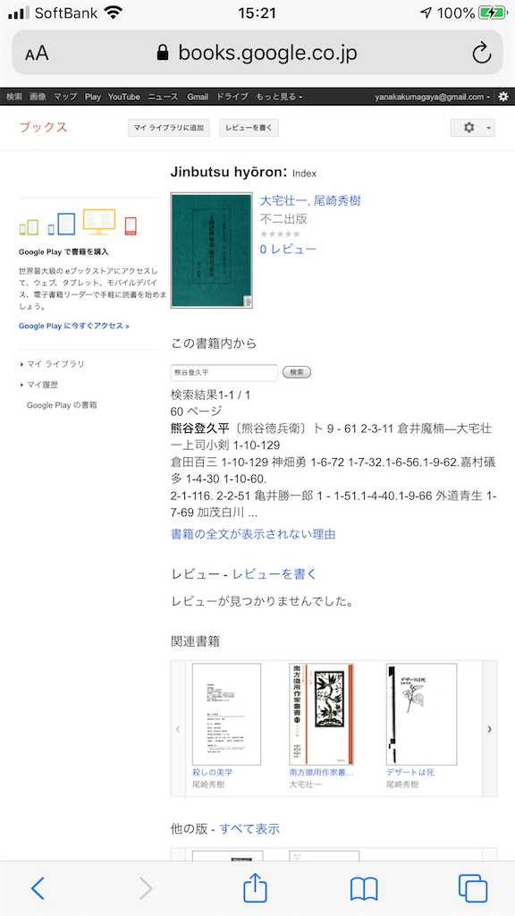 f:id:TokuheiKumagai:20200303154603p:image