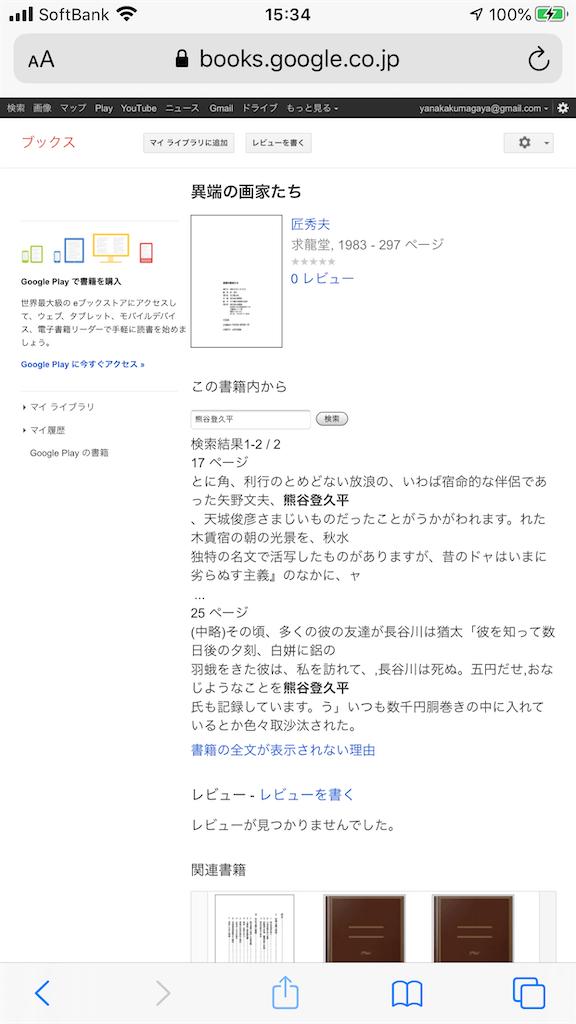 f:id:TokuheiKumagai:20200303154611p:image