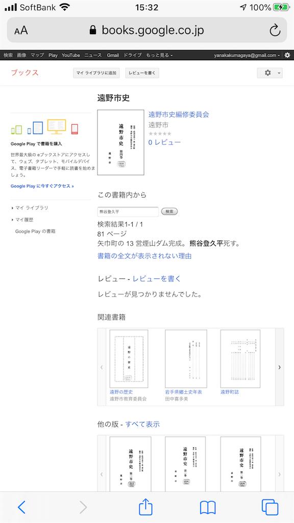 f:id:TokuheiKumagai:20200303154614p:image