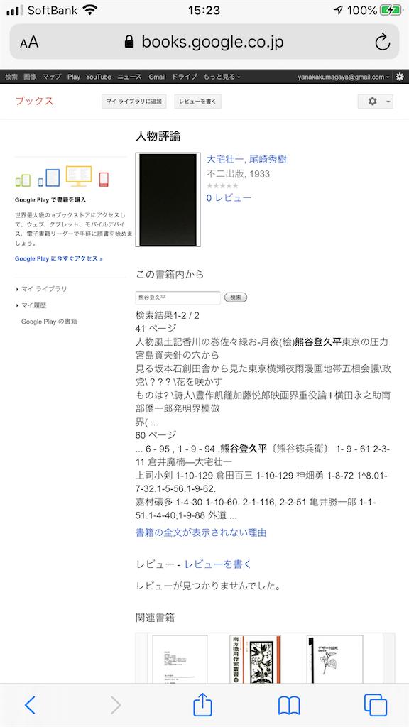 f:id:TokuheiKumagai:20200303154618p:image