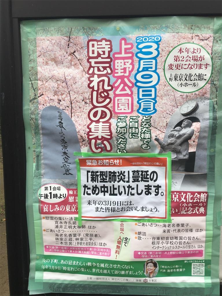 f:id:TokuheiKumagai:20200310194042j:image
