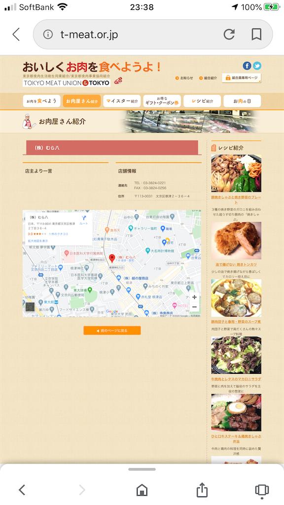 f:id:TokuheiKumagai:20200315233902p:image
