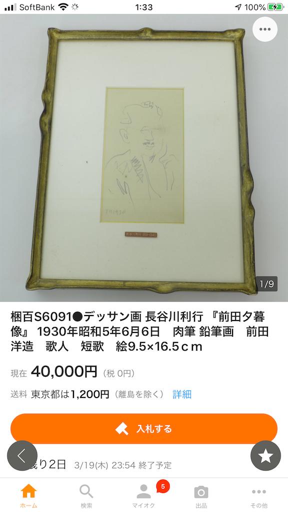 f:id:TokuheiKumagai:20200317233922p:image
