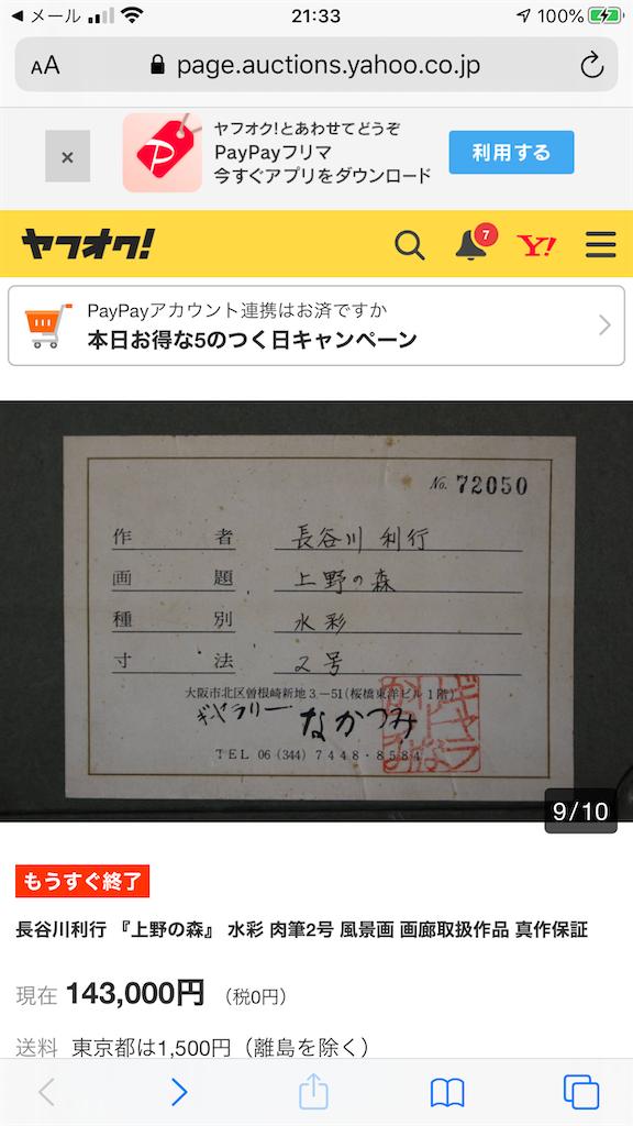 f:id:TokuheiKumagai:20200317234037p:image