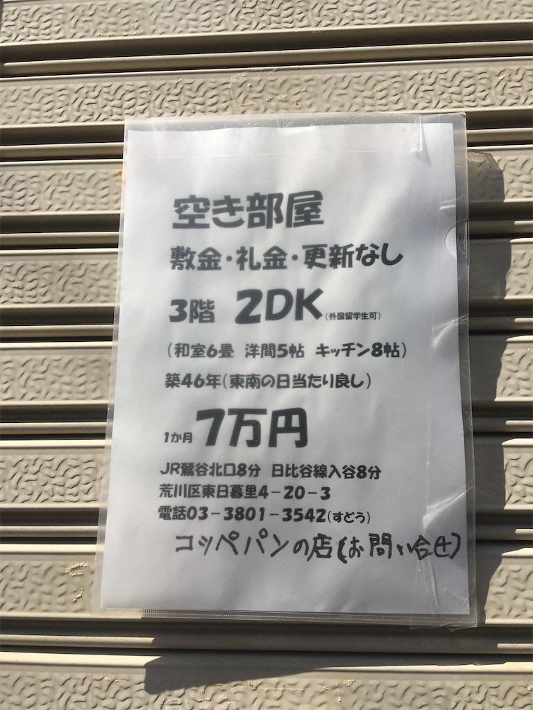 f:id:TokuheiKumagai:20200318201130j:image