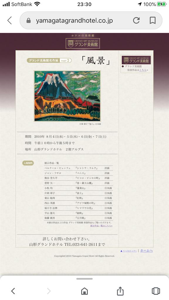 f:id:TokuheiKumagai:20200319011109p:image
