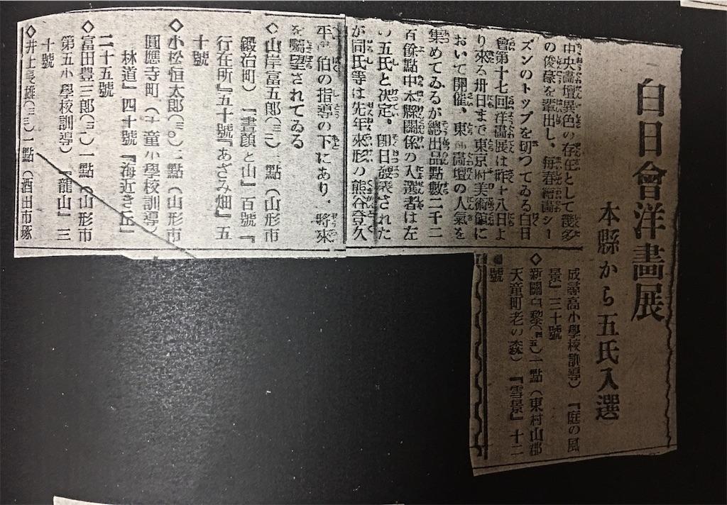 f:id:TokuheiKumagai:20200319011114j:image