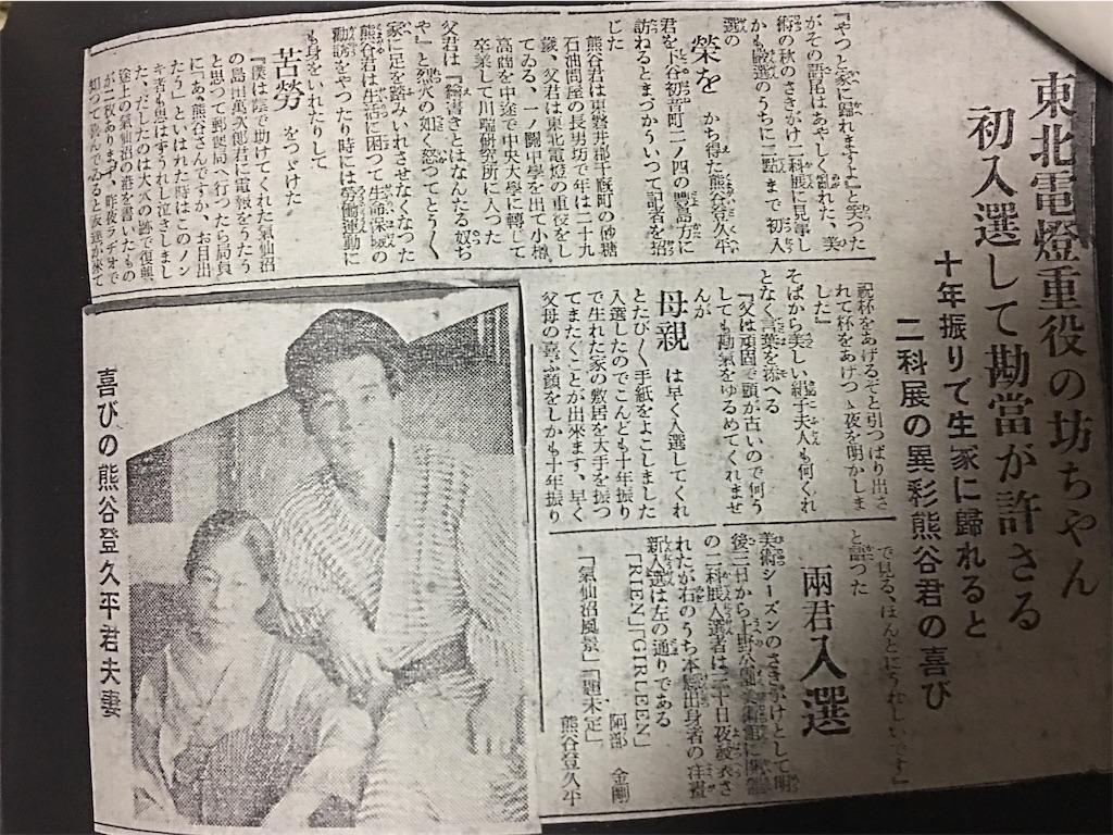 f:id:TokuheiKumagai:20200319011328j:image