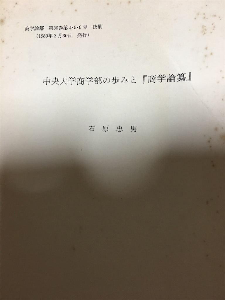 f:id:TokuheiKumagai:20200320224742j:image