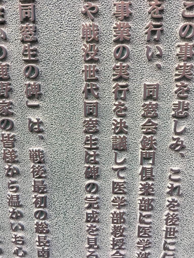 f:id:TokuheiKumagai:20200320224946j:image