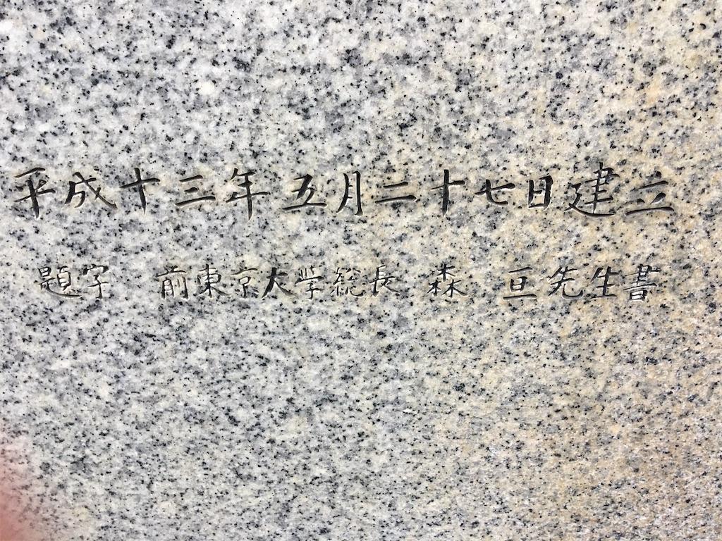 f:id:TokuheiKumagai:20200320225048j:image