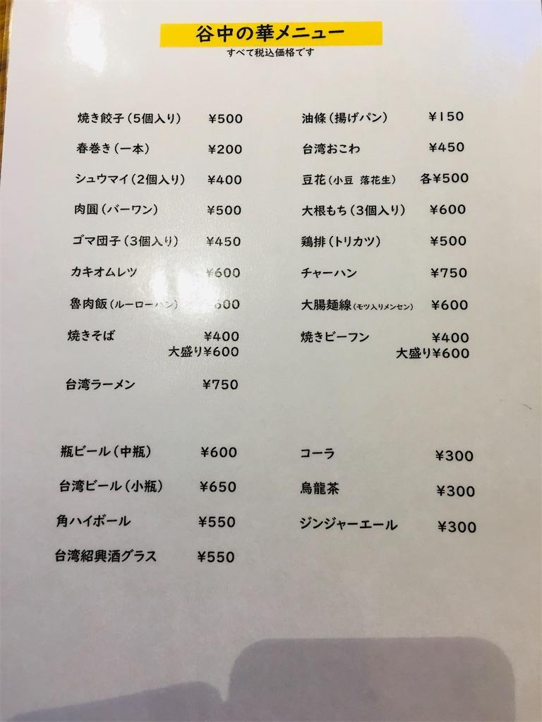 f:id:TokuheiKumagai:20200321193353j:image