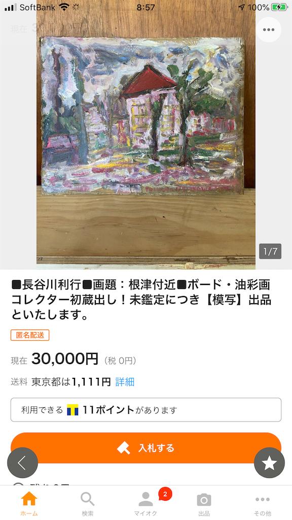 f:id:TokuheiKumagai:20200324212046p:image