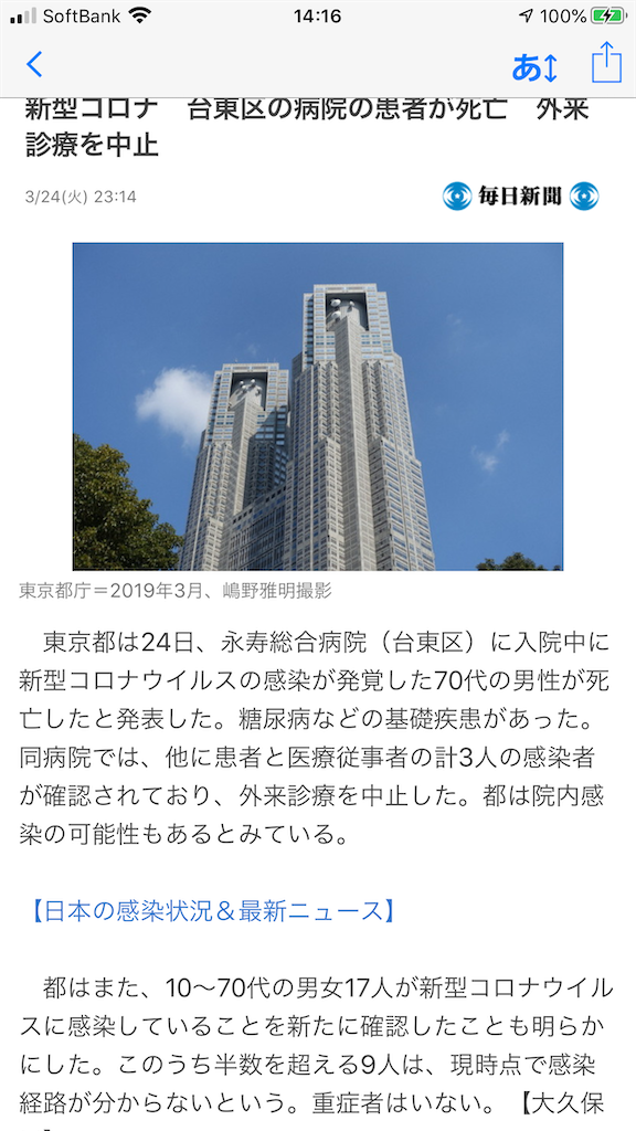 f:id:TokuheiKumagai:20200325141959p:image