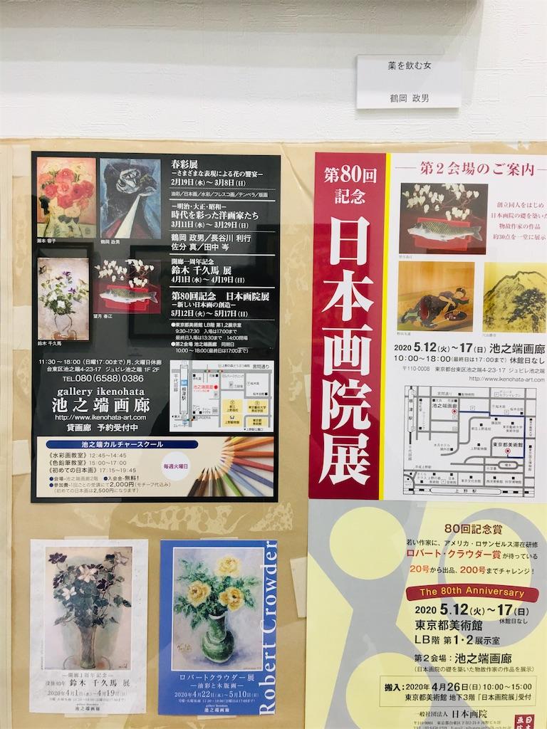 f:id:TokuheiKumagai:20200325210213j:image