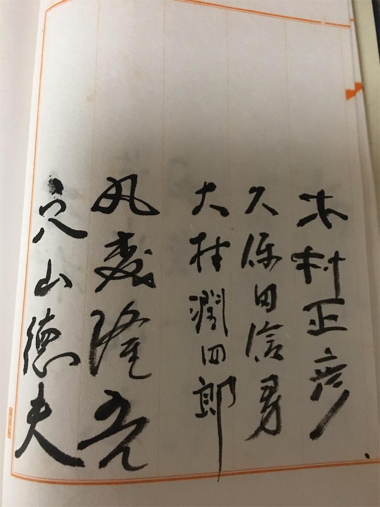 f:id:TokuheiKumagai:20200325213318j:image