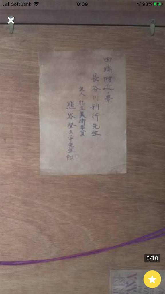 f:id:TokuheiKumagai:20200327003230p:image