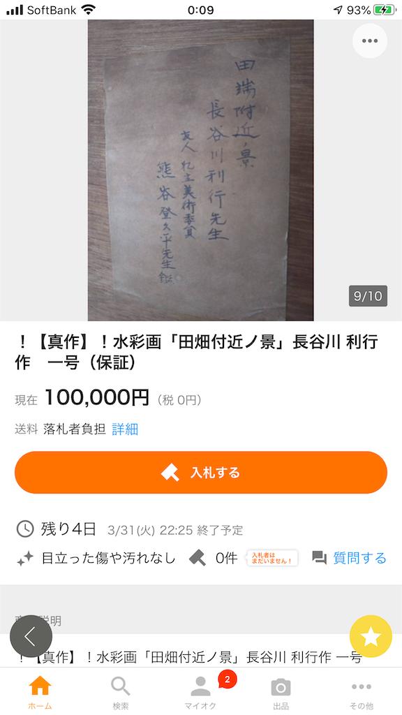 f:id:TokuheiKumagai:20200327003235p:image