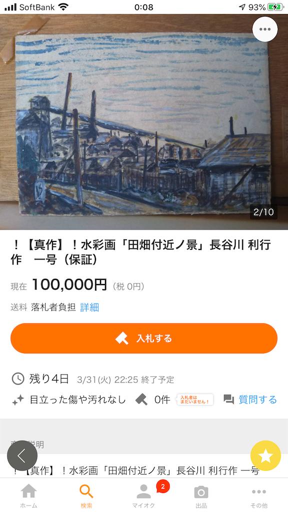 f:id:TokuheiKumagai:20200327003238p:image