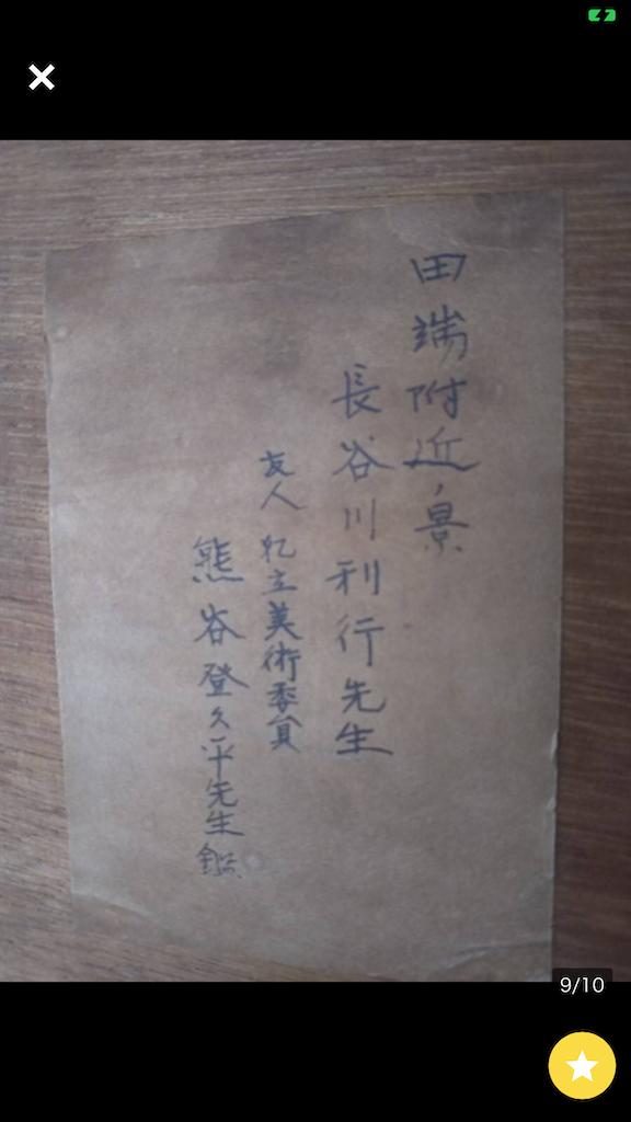 f:id:TokuheiKumagai:20200327005210p:image