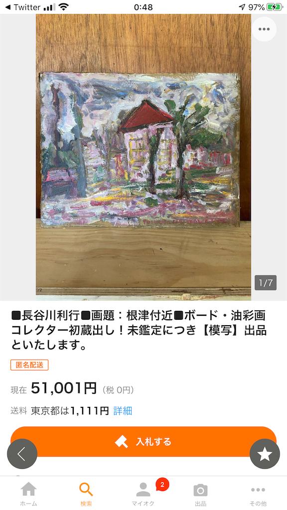 f:id:TokuheiKumagai:20200327005221p:image