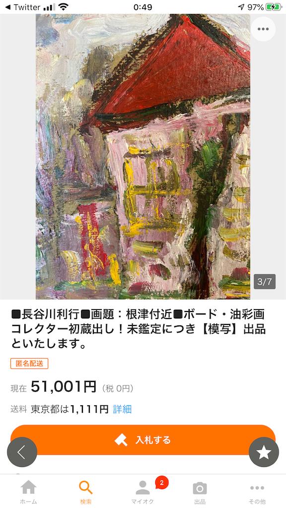 f:id:TokuheiKumagai:20200327005239p:image