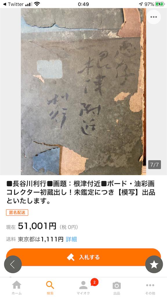 f:id:TokuheiKumagai:20200327005310p:image
