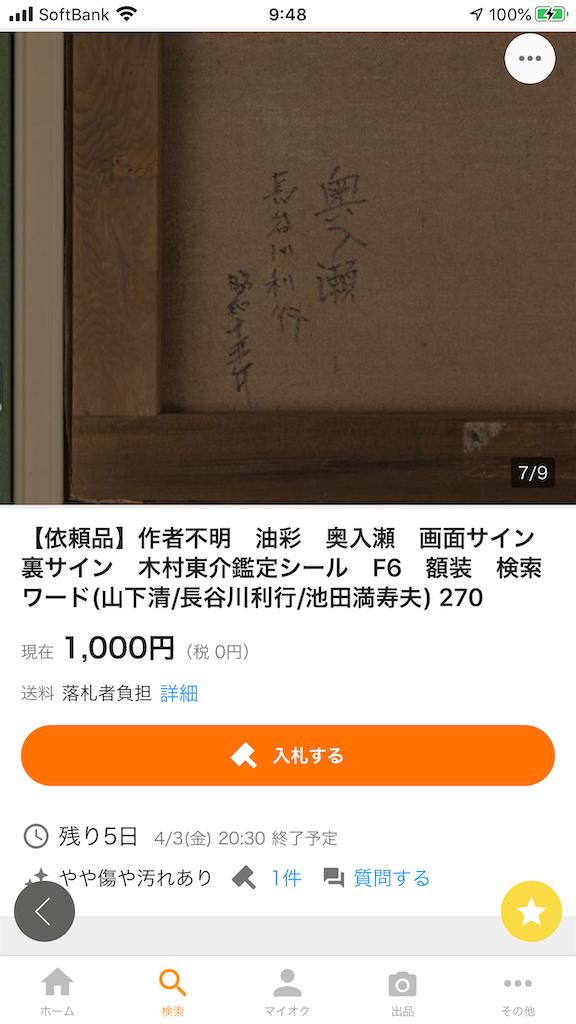 f:id:TokuheiKumagai:20200329193855p:image
