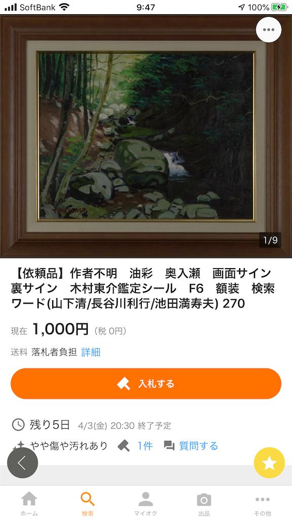 f:id:TokuheiKumagai:20200329193904p:image