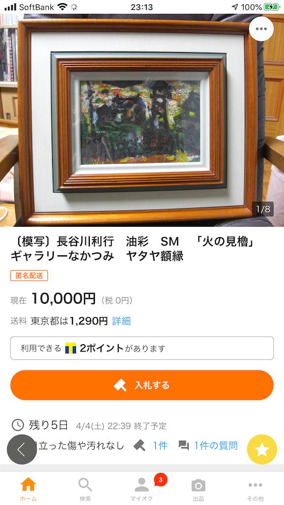 f:id:TokuheiKumagai:20200330201724p:image