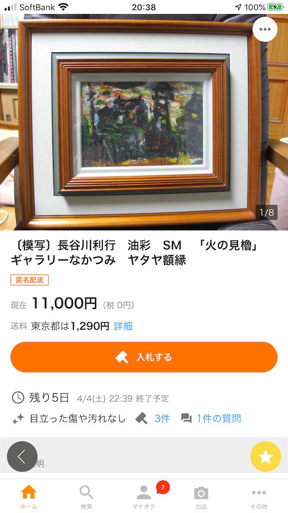 f:id:TokuheiKumagai:20200330203935p:image