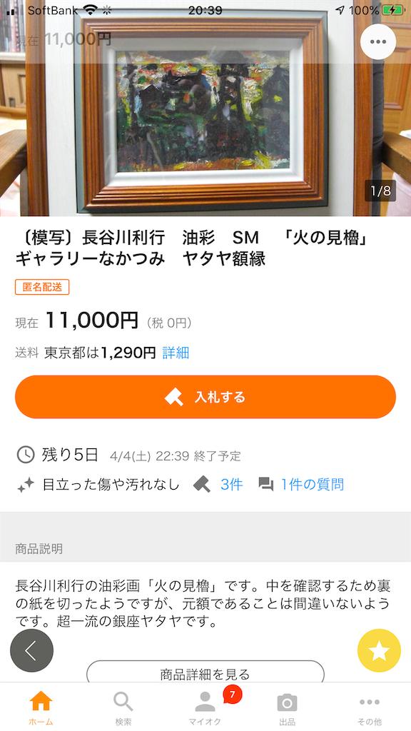 f:id:TokuheiKumagai:20200330203941p:image