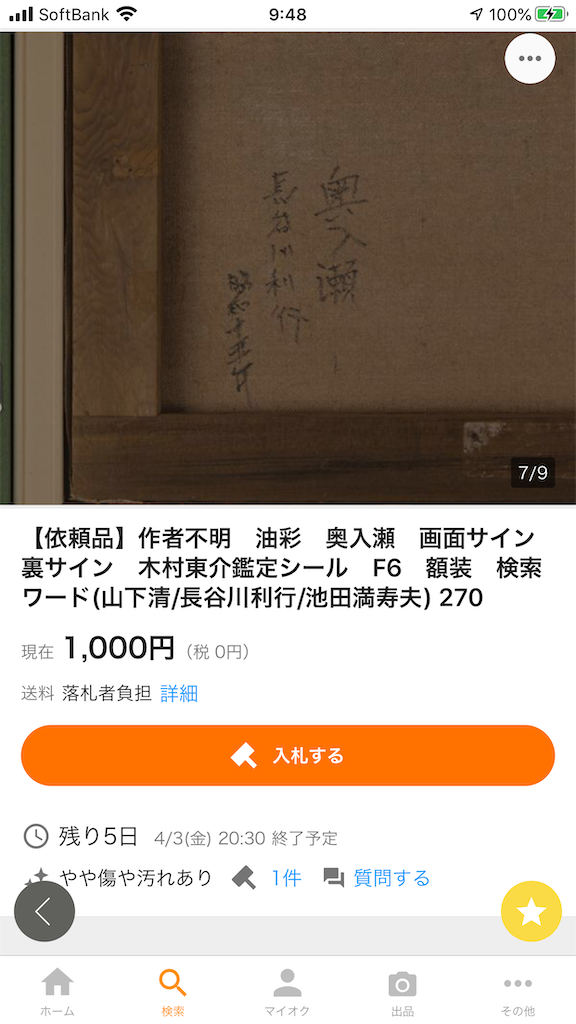 f:id:TokuheiKumagai:20200330212018p:image