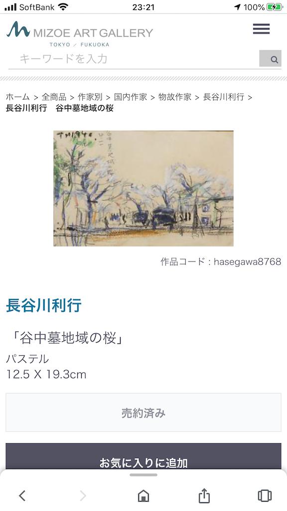 f:id:TokuheiKumagai:20200330212037p:image