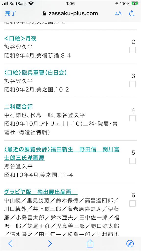 f:id:TokuheiKumagai:20200401023715p:image